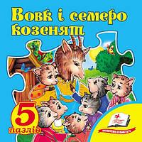 Пегас Книжка пазл 5 пазлів Вовк і семеро козенят