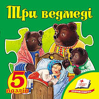 Пегас Книжка пазл 5 пазлів Три ведмеді