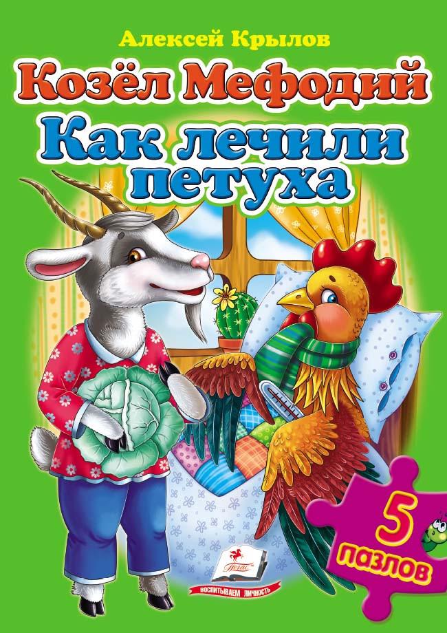 Пегас Книжка пазл 5 пазлов Козел Мефодий Как лечили петуха Крылов