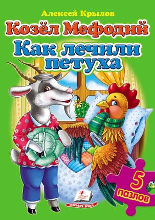 Пегас Книжка пазл 5 пазлов Козел Мефодий Как лечили петуха Крылов, фото 2