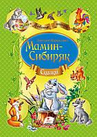 Пегас Любимые авторы Мамин-Сибиряк Сказки