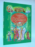 Пегас Любимые авторы Пушкин Сказки зеленая