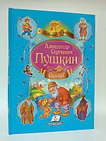 Пегас Любимые авторы Пушкин Сказки синяя