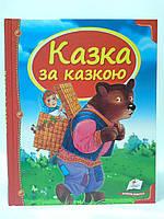 Пегас Скринька казок УКР Казка за казкою