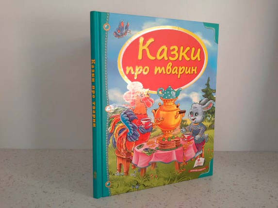 Пегас Скринька казок УКР Казки про тварин, фото 2