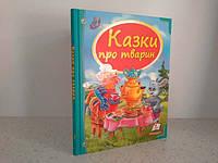 Пегас Скринька казок УКР Казки про тварин