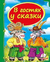 Пегас Скринька казок УКР У гості до казки, фото 3