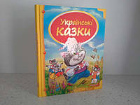 Пегас Скринька казок УКР Українські казки