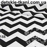 Бязь с зигзагом чёрного цвета (№155)., фото 6