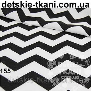Бязь с зигзагом чёрного цвета (№155).