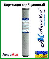 """Картридж - прессованный активированный уголь FCCBL ВВ 20"""" Slim  2 1/2"""""""