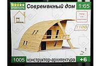 """Конструктор-архитектура """"Современный дом"""""""