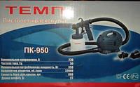 Краскопульт электрический Темп ПК-950