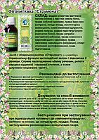 """Препарат для щитовидки """"Фитовытяжка Струмонат"""" аутоиммунный тиреоидит, диффузный токсический зоб, гиперплазия"""