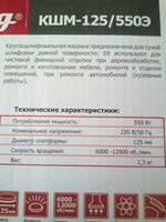 Эксцентрик Авангард КШМ-125/550Э