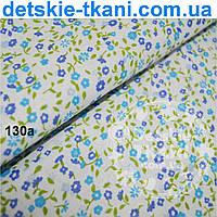 Ткань с мелкими голубыми цветочками (№130).