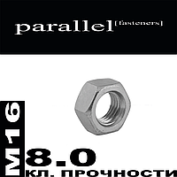 Гайка М16 кл. пр. 8.0, без покрытия