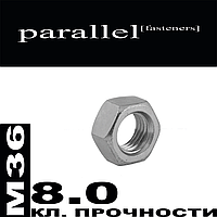 Гайка М36 кл. пр. 8.0, без покрытия