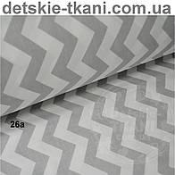 Ткань с серым зигзагом, плотность 125 г/м.кв, № 26а