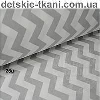 Ткань с серым зигзагом №26а, плотность 125 г/м.кв..