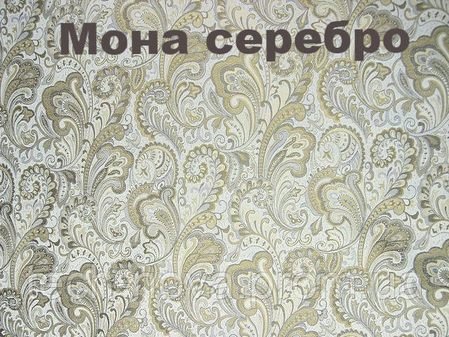 Мона серебро