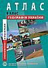 Економічна і соціальна географія України. Атлас. 9 клас