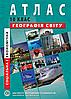 Економічна і соціальна географія світу. Атлас. 10 клас