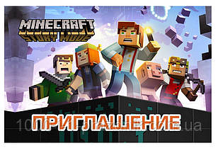 Приглашение Minecraft