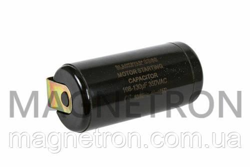 Пусковой конденсатор для холодильников 108-130uF, 350V