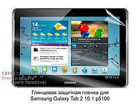 Глянцевая защитная пленка для Samsung Galaxy Tab 2 10.1 p5100