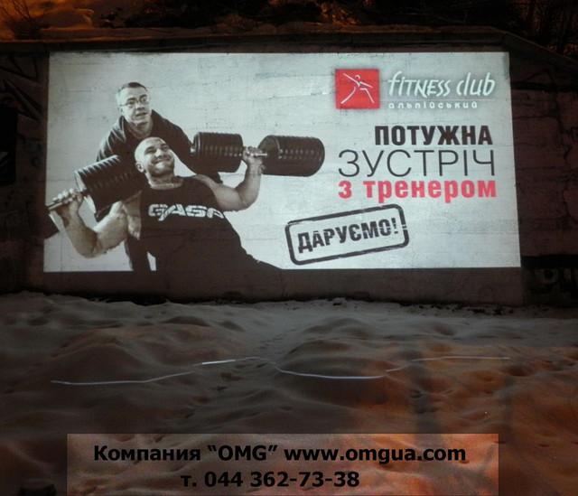 Уличные рекламные видеопроекторы