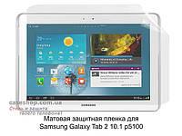 Матовая защитная пленка для Samsung Galaxy Tab 2 10.1 p5100
