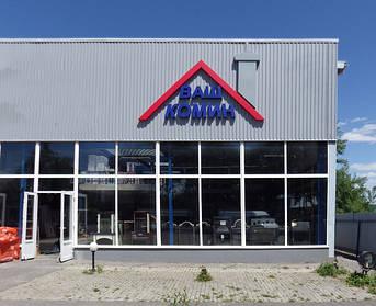 """Ми открыли новый магазин """"Ваш Комин"""""""