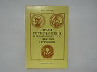 Смирин М.М. Эразм Роттердамский и реформационное движение в Германии (б/у)., фото 1