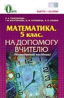 Математика, 5 клас. На допомогу вчителю. Тарасенкова Н.А., Бурда М.І., Богатирьова І.М. та ін.