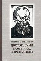 Достоевский в созвучиях и притяжениях (от Пушкина до Солженицына). Людмила Сараскина
