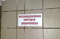 Разрешение на размещение торговой точки (на торговлю)