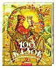 100 казок. 2-й (другий) том. Найкращі українські народні казки. Видавництво: А-ба-ба-га-ла-ма-га