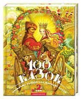 100 казок. 2-й (другий) том. Найкращі українські народні казки. Видавництво: А-ба-ба-га-ла-ма-га, фото 1