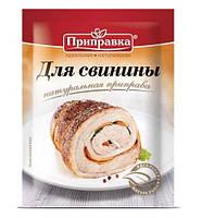 Приправа для свинины 30г Приправка 901701