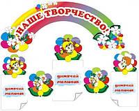 Стенди для малюнків для дитячого садка