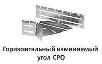 Горизонтальный изменяемый угол CPO ДКС
