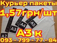 Курьерские, почтовые, полиэтиленовые пакеты А3 карман (300*400) от 1шт