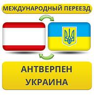 Международный Переезд из Антверпена в Украину