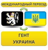 Международный Переезд из Гента в Украину