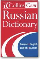 Русско-английский и англо-русский словарь. Collins Gem