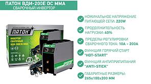 Інвертор Зварювальний Патон ВДИ-200E DC MMA