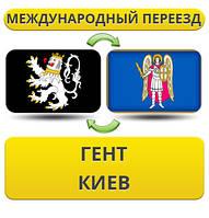 Международный Переезд из Гента в Киев