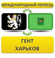 Международный Переезд из Гента в Харьков