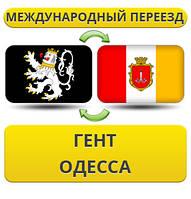 Международный Переезд из Гента в Одессу